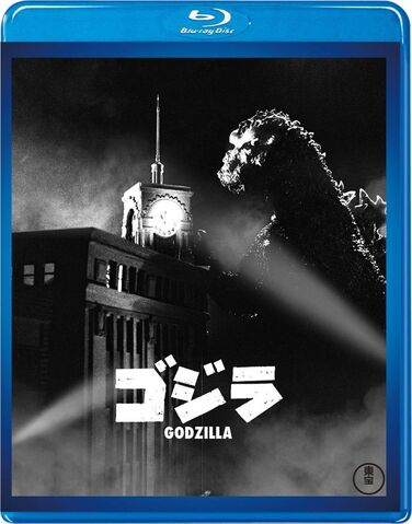 File:Gojira Blu-ray Cover J14.jpg