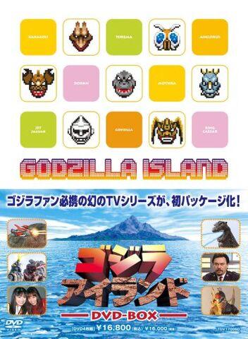 File:Godzilla Island DVD Box.jpg
