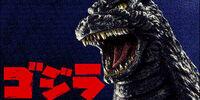 Godzilla (PC-9801)