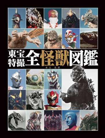 File:Toho Special Effects All Monster Encyclopedia2.png