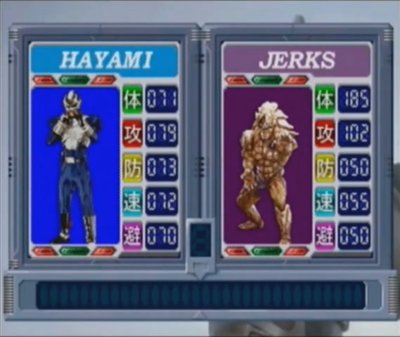 File:Guyferd Video Game - 'Jerks' Romanization.png