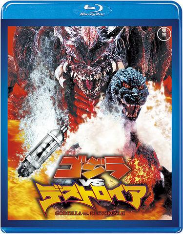 File:Cover godzilla vs destroyah 1995 jp.jpg
