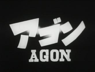 アゴン Agon