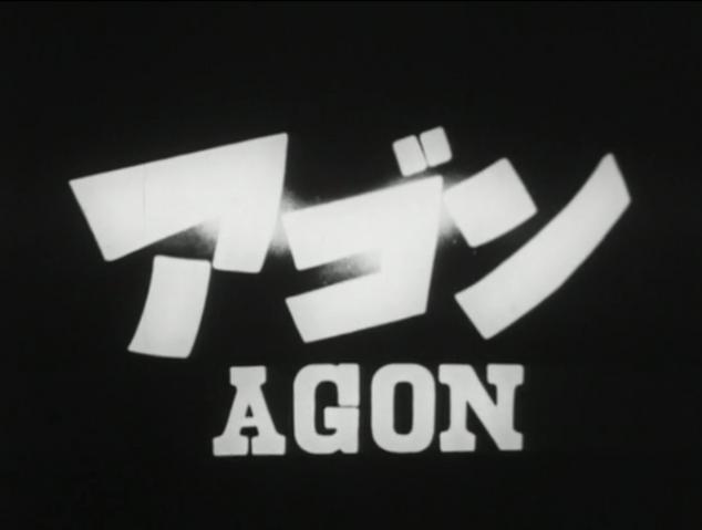 File:アゴン Agon.png