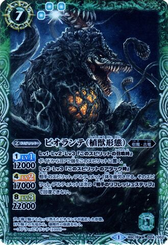 File:Battle Spirits Biollante Card.jpg