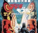 Godzilla – Kampf der Sauriermutanten