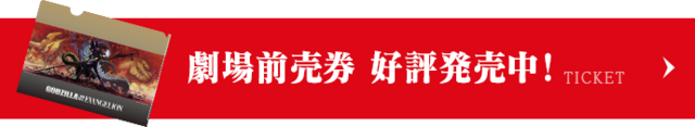 File:Shingoji ticketsimage.png