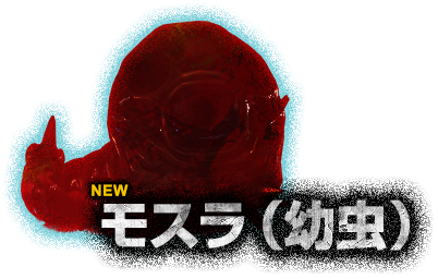 File:PS3 Godzilla Mothra Larva Silhouette.png
