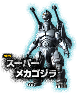 File:PS3 Godzilla Super MechaGodzilla New.png