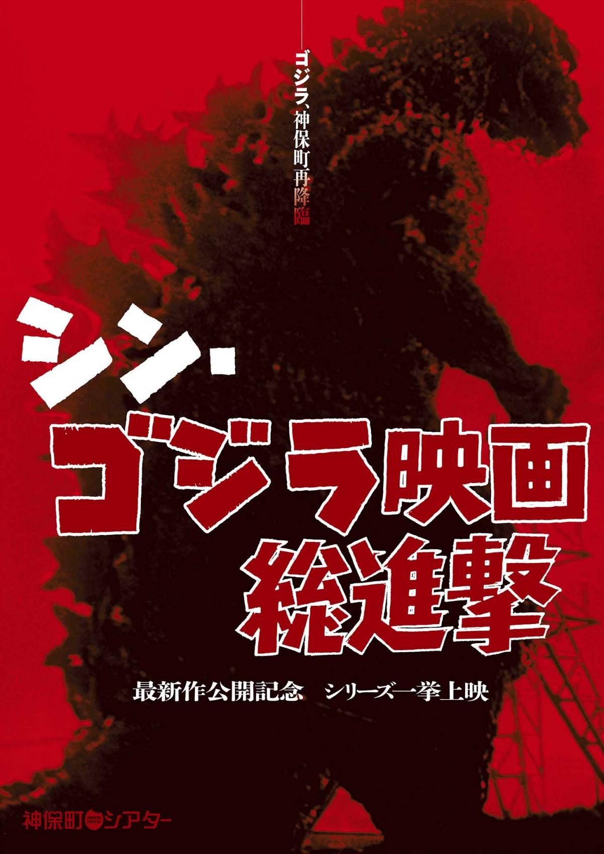 File:Shin Godzilla Movie Marathon.jpg