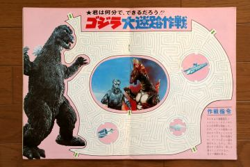 File:1975 MOVIE GUIDE - TERROR OF MECHAGODZILLA PAGES 2.jpg