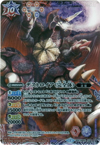 File:Battle Spirits Perfect Destoroyah Card.png