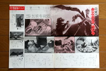 File:1971 MOVIE GUIDE - TOHO CHAMPION FESTIVAL INVASION OF ASTRO-MONSTER thin pamphlet PAGES 1.jpg
