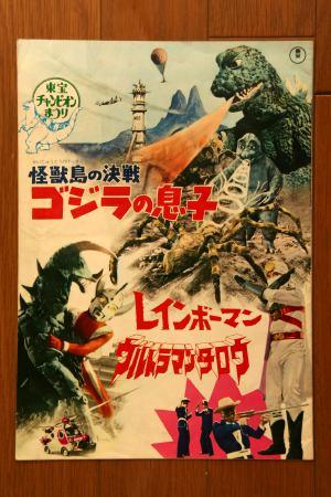 File:1973 MOVIE GUIDE - SON OF GODZILLA TOHO CHAMPIONSHIP FESTIVAL thin pamphlet.jpg