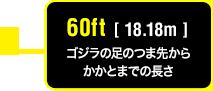 File:Godzilla-Movie.jp - Trivia 6 2.png