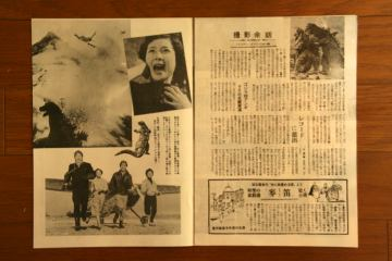 File:1955 MOVIE GUIDE - GODZILLA RAIDS AGAIN PAGES 3.jpg