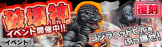 File:GKC Godzilla Head Ad.png