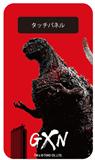 File:Godzilla resurgence phone case.png