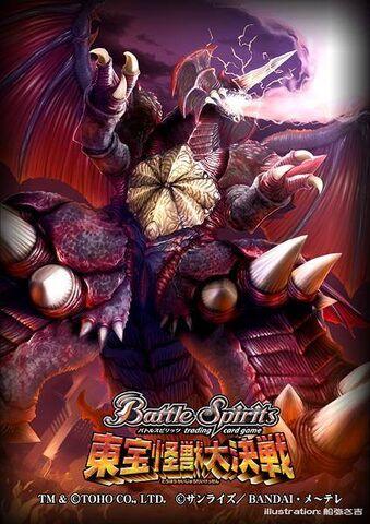 File:BATTLE SPIRITS DESTOROYAH.jpg