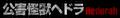PS3G - Hedora