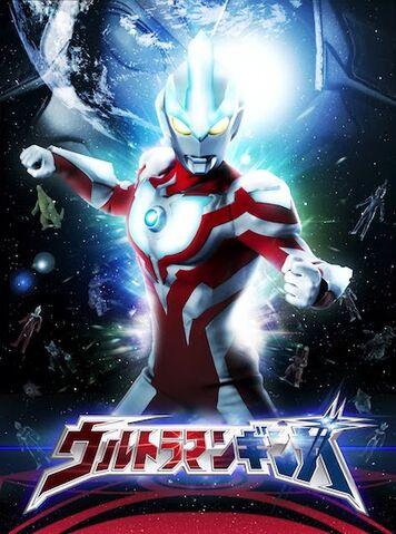 File:Ultraman Ginga Image-1.jpg