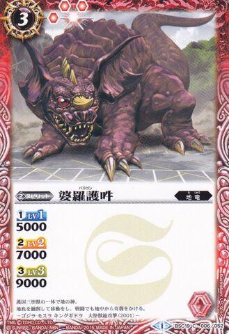 File:Battle Spirits Baragon Card.jpg