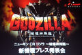 Newgin CR Godzilla Descent of the Destruction God