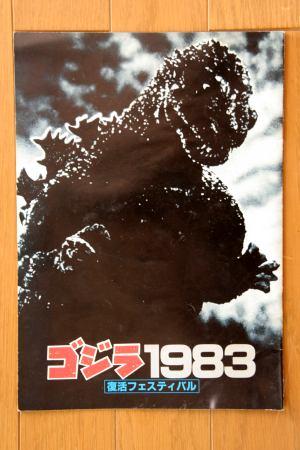 File:1983 MOVIE GUIDE - TOHO GODZILLA.jpg