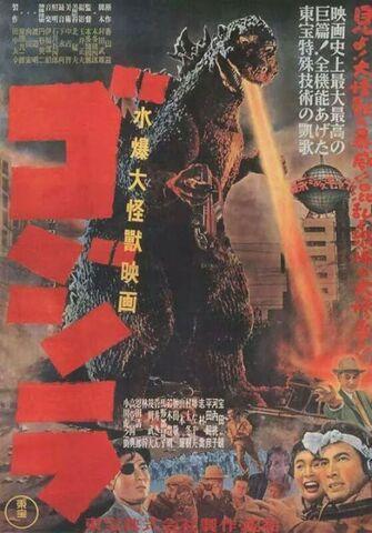 File:Alternate Gojira Poster.jpg
