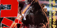 Godzilla (1954 film)