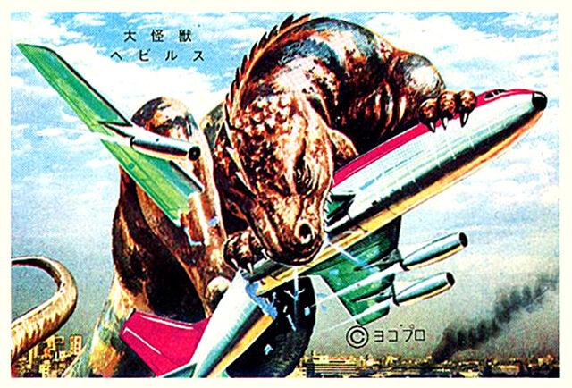 File:HebirusPachimonKaijuYokopro01.jpg