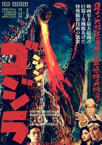 File:SHINGODZILLA Showa Style Poster 2.jpg