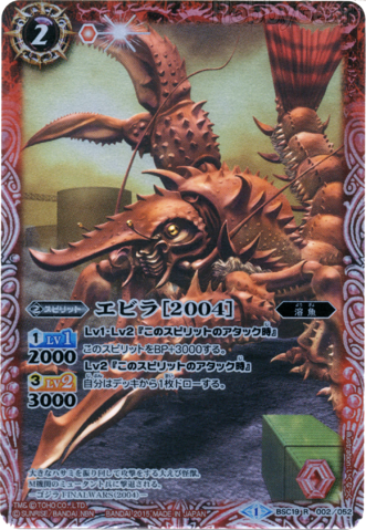 File:Battle Spirits Ebirah 2004 Card.png