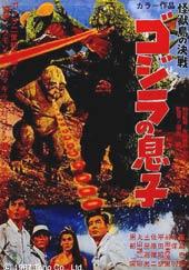 File:Son of Godzilla Poster B.jpg