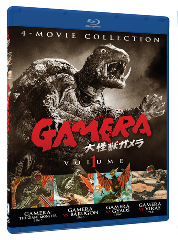 File:Godzilla Movie DVDs - GAMERA COLLECTION VOLUME 1 -Mill Creek-.png