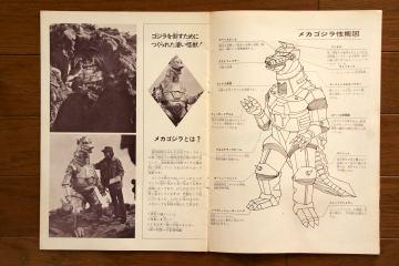 File:1974 MOVIE GUIDE - GODZILLA VS. MECHAGODZILLA PAGES 2.jpg