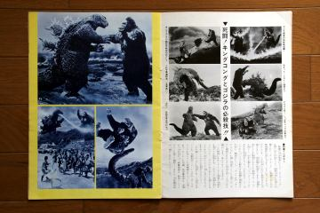 File:1977 MOVIE GUIDE - KING KONG VS. GODZILLA PAGES 2.jpg