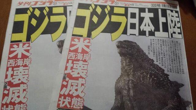 File:ゴジラ日本上陸.jpg