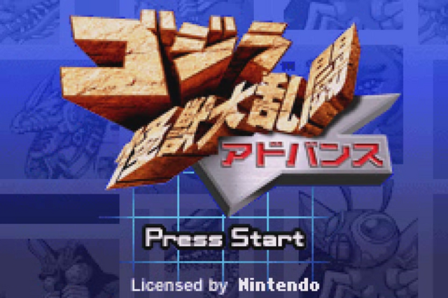 File:Gojira Kaiju Dairantou Advance - Title Screen.png