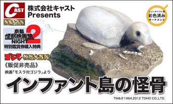 File:Skeleturtle ad.jpg