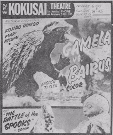File:Gamera - 4 - vs Viras - 99999 - 4 - Gamela vs. Bairus.png