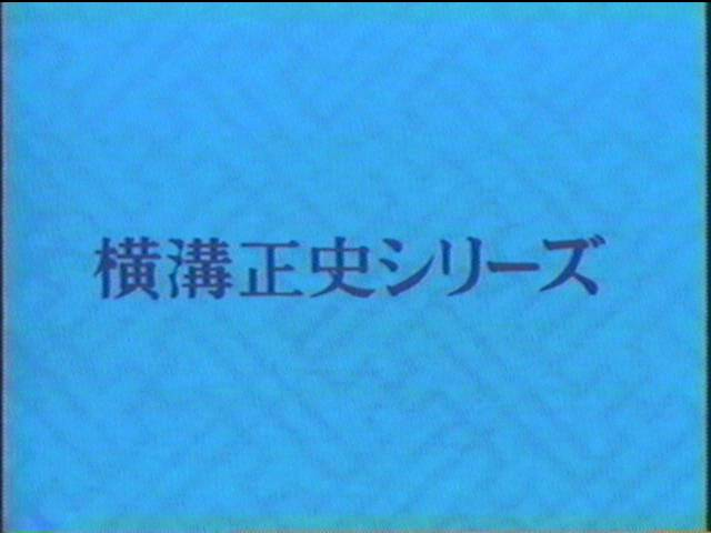 File:Seishi Yokomizo Series.jpg