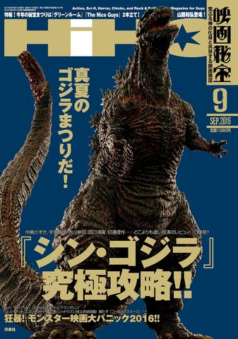 File:Shingoji special effects magazine.jpeg