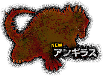 File:Anguirus PS4 Silhouette.png