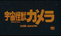 Gamera Super Monster Japanese Title Card