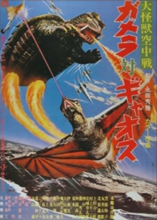 File:Gamera - 3 - vs Gyaos - 99999 - 6 - Japanese Poster.png