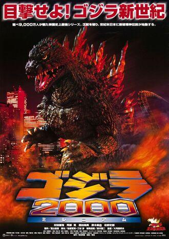 Godzilla 2000 poster 01.jpg
