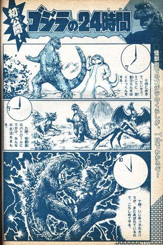 File:24 Hours of Godzilla 1.jpg
