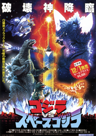 File:Godzilla vs. SpaceGodzilla VHS Cover.png