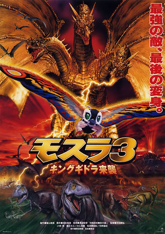 File:Rebirth of Mothra 3 Poster 2.jpg